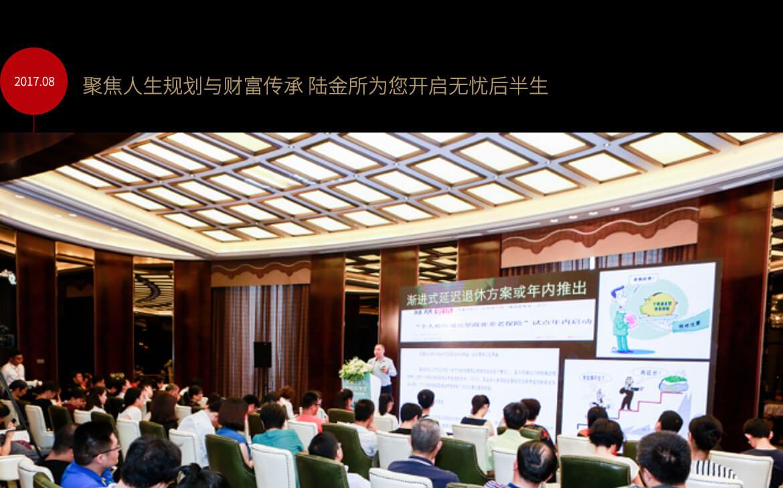 2017年8月13日保险主题上海站新闻稿14_01
