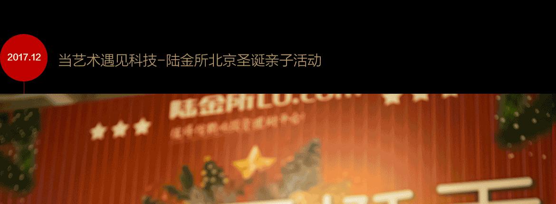 2017年圣诞亲子北京站新闻稿21_01