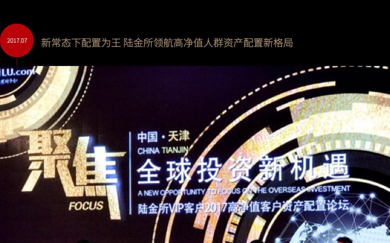 2017年7月8日VIP城市金融论坛天津站新闻稿11_01