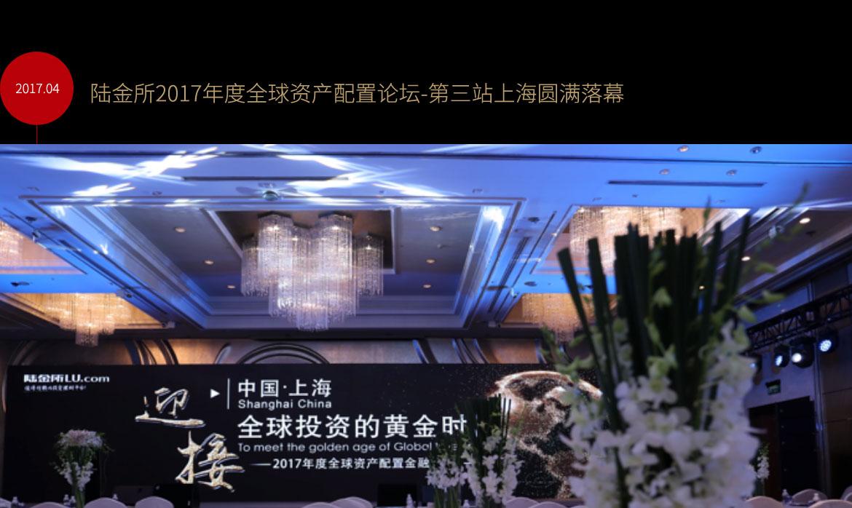 2017年4月15日上海答谢宴新闻稿2_01