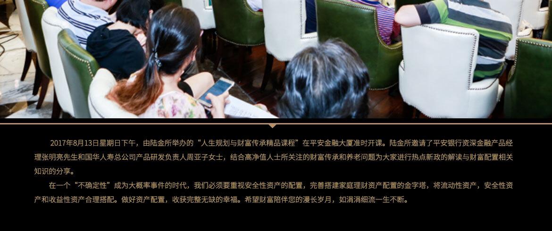 2017年8月13日保险主题上海站新闻稿14_02