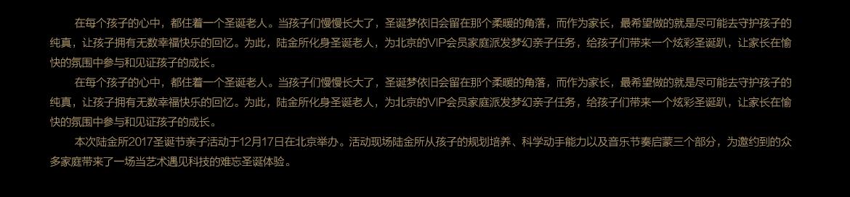 2017年圣诞亲子北京站新闻稿21_04