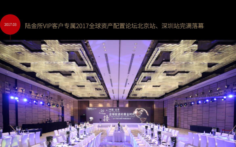 2017年北京、深圳答谢宴新闻稿1_01