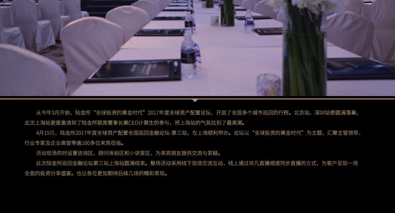 2017年4月15日上海答谢宴新闻稿2_02