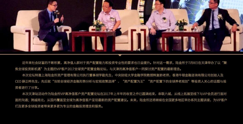 2017年7月8日VIP城市金融论坛天津站新闻稿11_02
