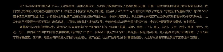 2017年11月4日VIP城市金融论坛苏州站新闻稿20_04