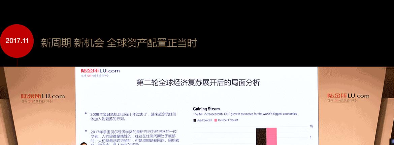 2017年11月4日VIP城市金融论坛苏州站新闻稿20_01
