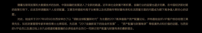 2017年9月9日VIP城市金融论坛西安站新闻稿18_03