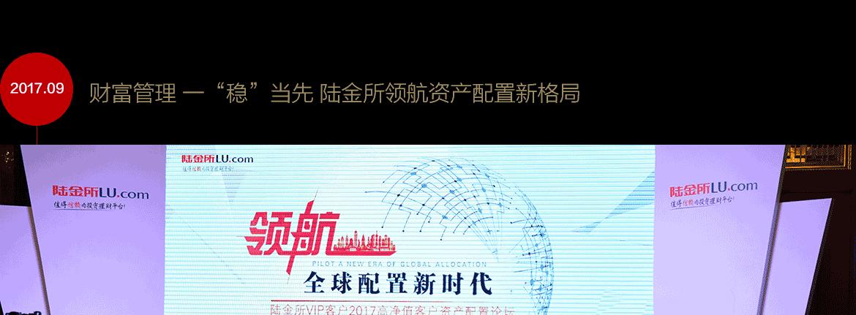 2017年9月9日VIP城市金融论坛西安站新闻稿18_01