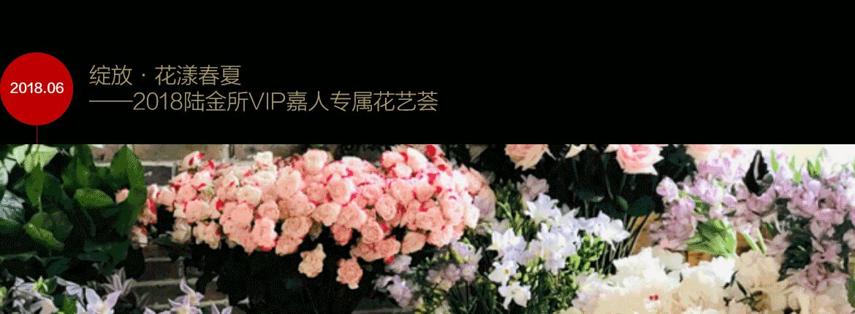 花艺活动1